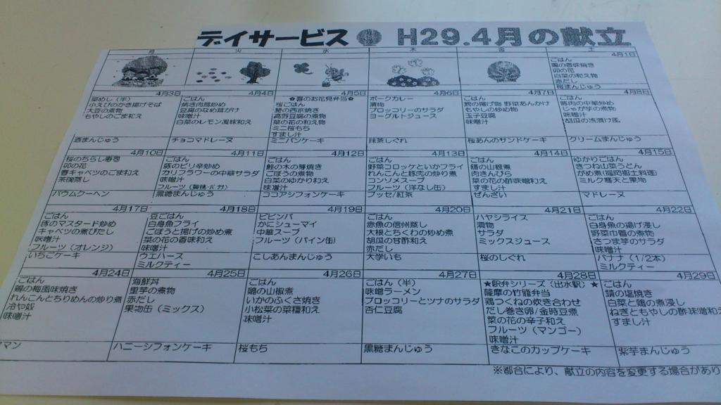f:id:masaru-masaru-3889:20170403110326j:plain
