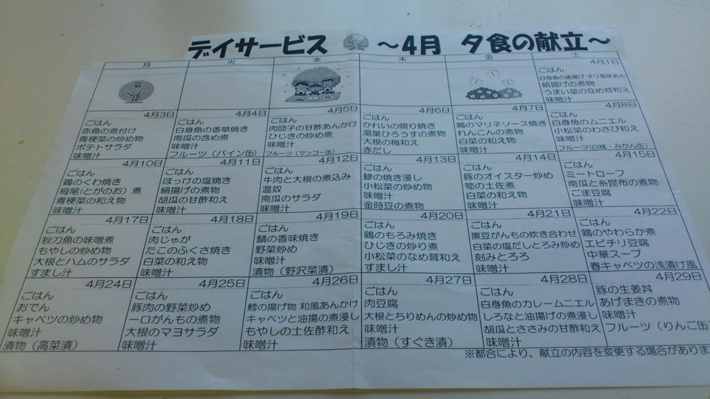 f:id:masaru-masaru-3889:20170403110342j:plain