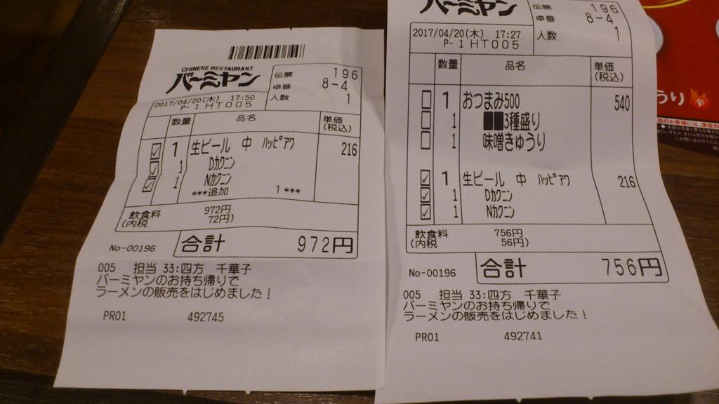 f:id:masaru-masaru-3889:20170421111435j:plain