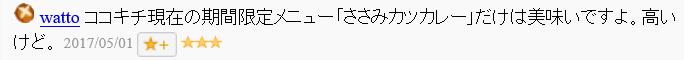 f:id:masaru-masaru-3889:20170501164121p:plain