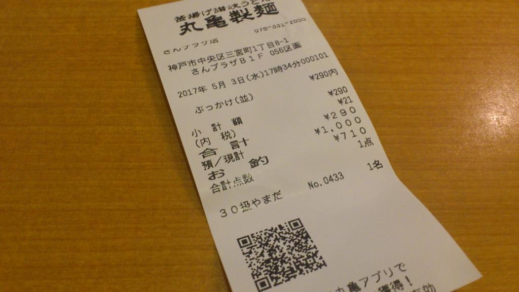 f:id:masaru-masaru-3889:20170503184443j:plain