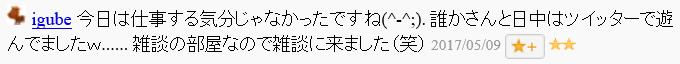 f:id:masaru-masaru-3889:20170509110210p:plain