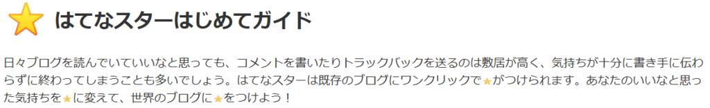 f:id:masaru-masaru-3889:20170510110440p:plain