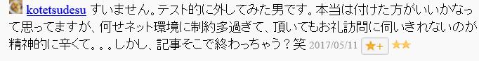 f:id:masaru-masaru-3889:20170511150154p:plain