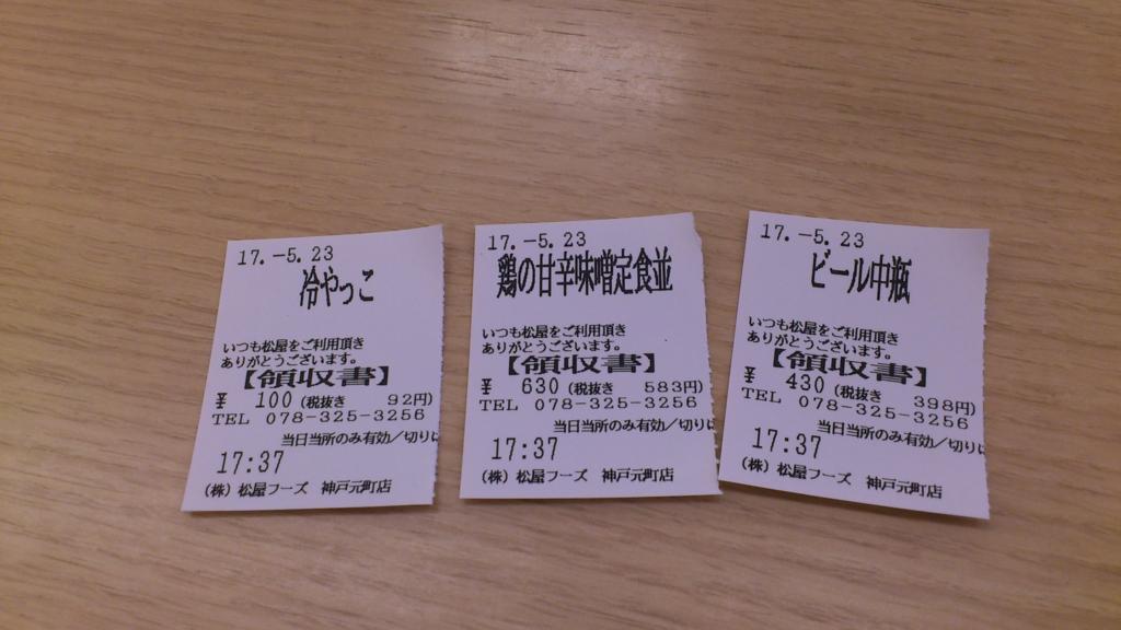 f:id:masaru-masaru-3889:20170523190728j:plain