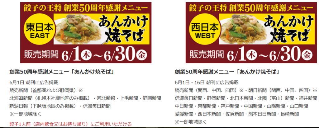 f:id:masaru-masaru-3889:20170605192308p:plain