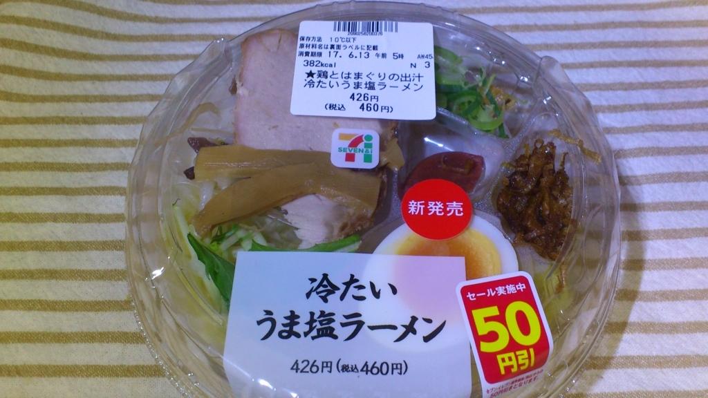 f:id:masaru-masaru-3889:20170612102206j:plain