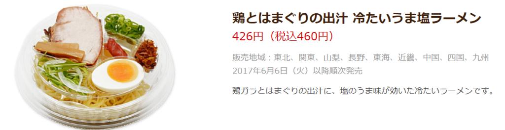 f:id:masaru-masaru-3889:20170612104254p:plain