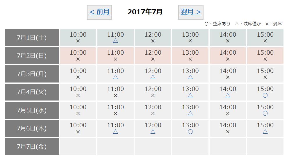f:id:masaru-masaru-3889:20170628141027p:plain