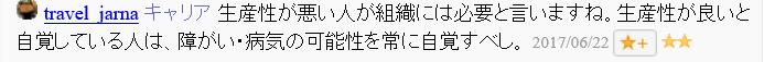 f:id:masaru-masaru-3889:20170629154042p:plain
