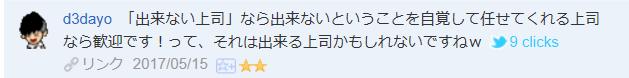 f:id:masaru-masaru-3889:20170629154134p:plain
