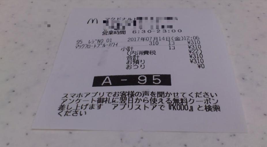 f:id:masaru-masaru-3889:20170714140242p:plain