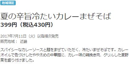 f:id:masaru-masaru-3889:20170716110813p:plain