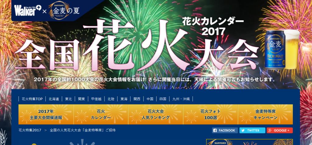 f:id:masaru-masaru-3889:20170719142332p:plain