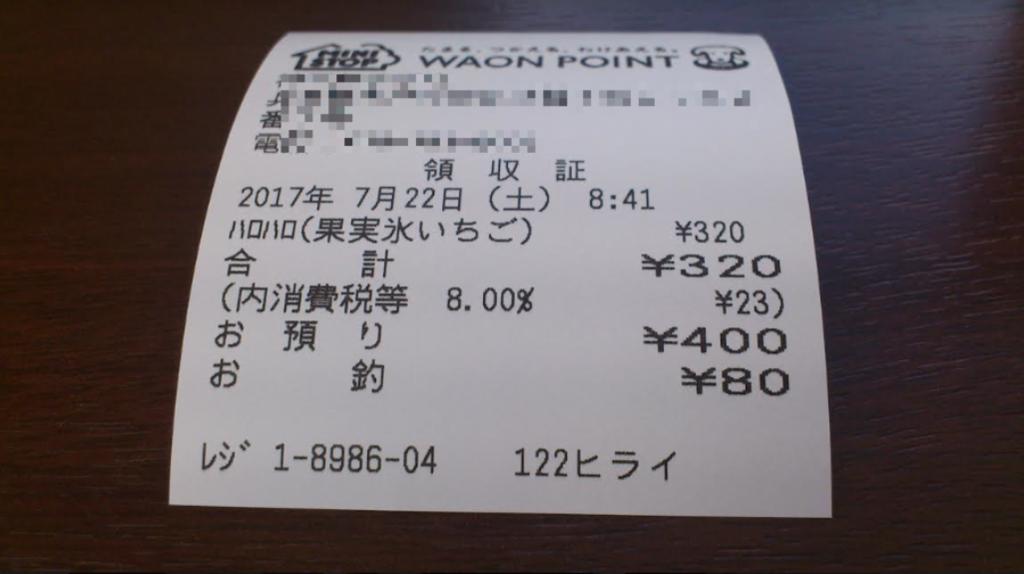 f:id:masaru-masaru-3889:20170722163730p:plain