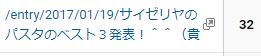 f:id:masaru-masaru-3889:20170812114109p:plain