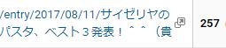 f:id:masaru-masaru-3889:20170812114611p:plain