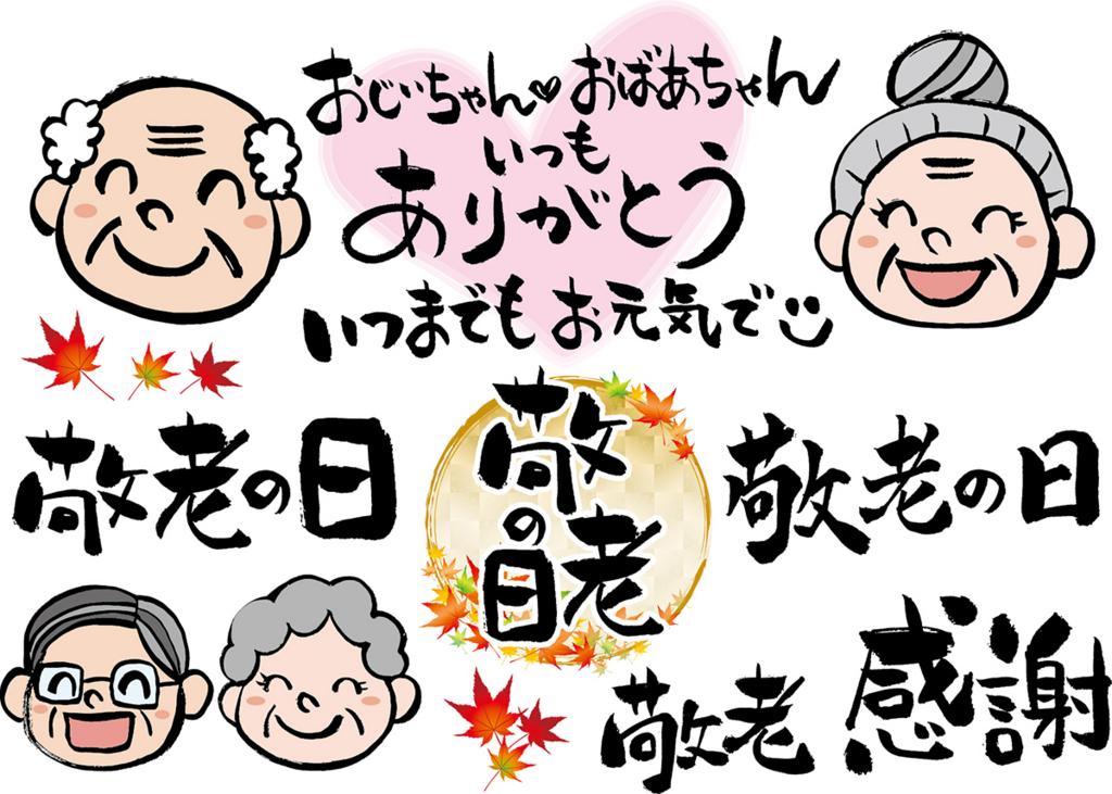 f:id:masaru-masaru-3889:20170918180257j:plain