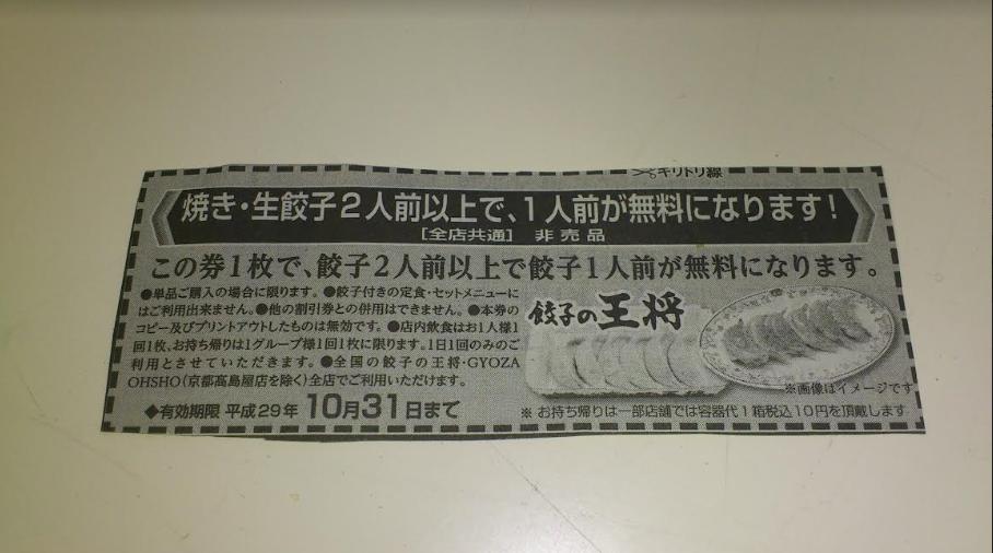 f:id:masaru-masaru-3889:20171002161853p:plain