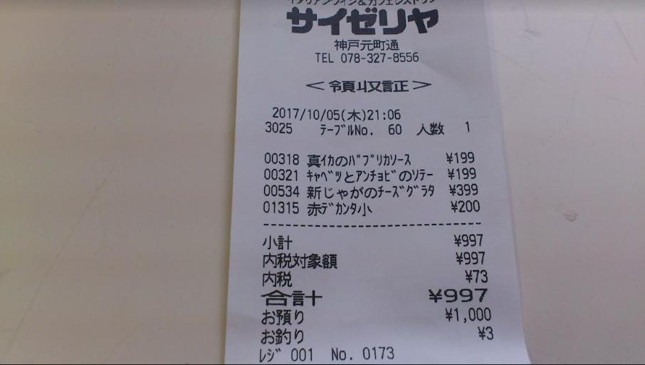 f:id:masaru-masaru-3889:20171006111930p:plain