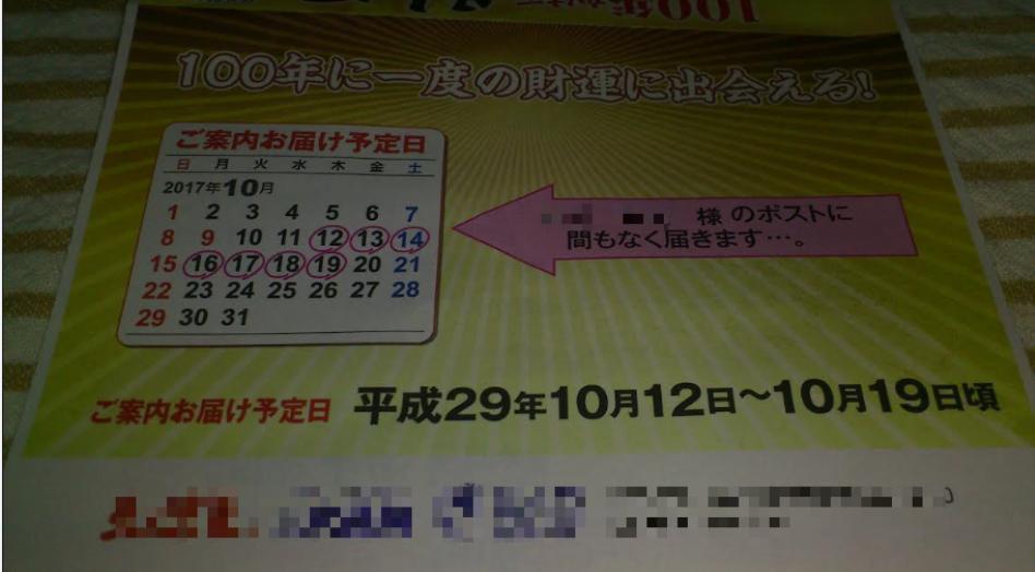 f:id:masaru-masaru-3889:20171012102118p:plain