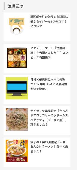 f:id:masaru-masaru-3889:20171204132204p:plain