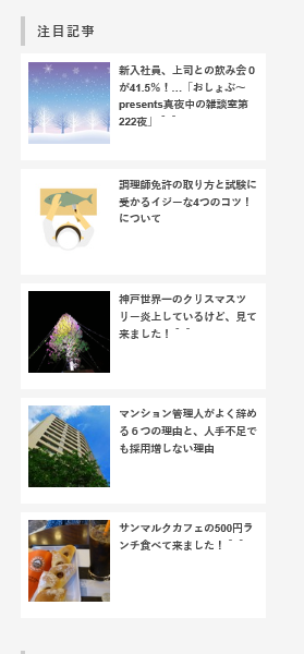 f:id:masaru-masaru-3889:20171212214452p:plain