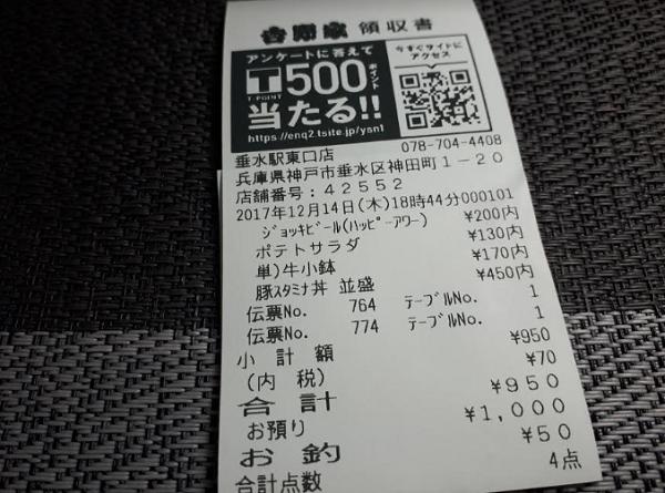 f:id:masaru-masaru-3889:20171214225531p:plain
