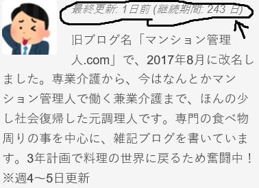 f:id:masaru-masaru-3889:20171230181513p:plain