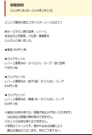 f:id:masaru-masaru-3889:20180103195229p:plain