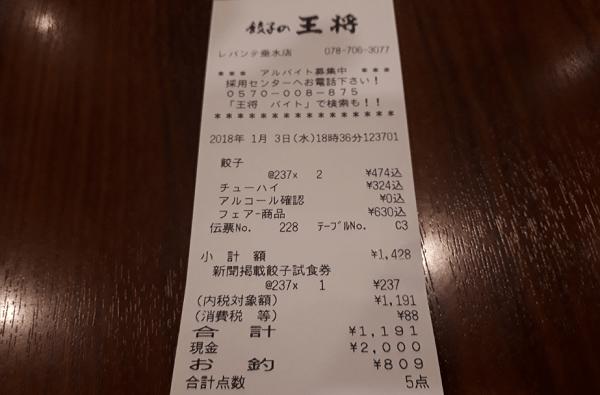 f:id:masaru-masaru-3889:20180103201112p:plain