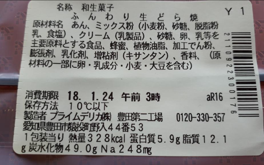 f:id:masaru-masaru-3889:20180123151724p:plain