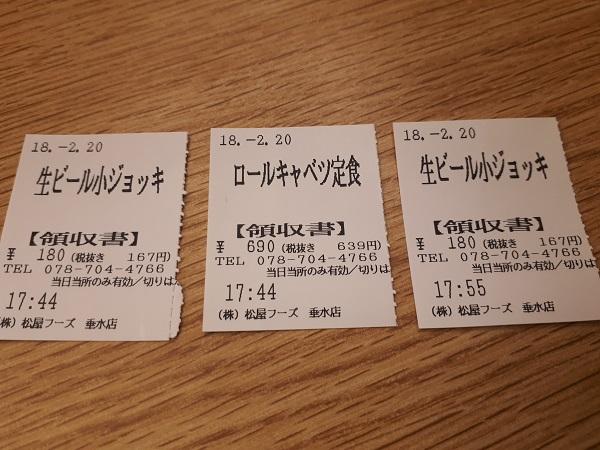 f:id:masaru-masaru-3889:20180220202344j:plain