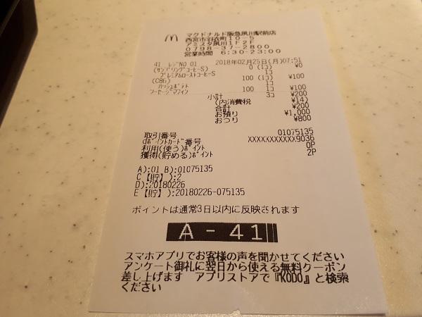 f:id:masaru-masaru-3889:20180226101638j:plain