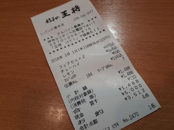 f:id:masaru-masaru-3889:20180301201154j:plain