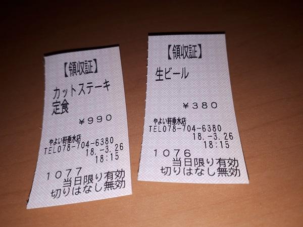 f:id:masaru-masaru-3889:20180327205715j:plain
