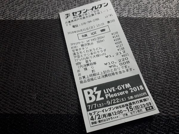 f:id:masaru-masaru-3889:20180402140033j:plain