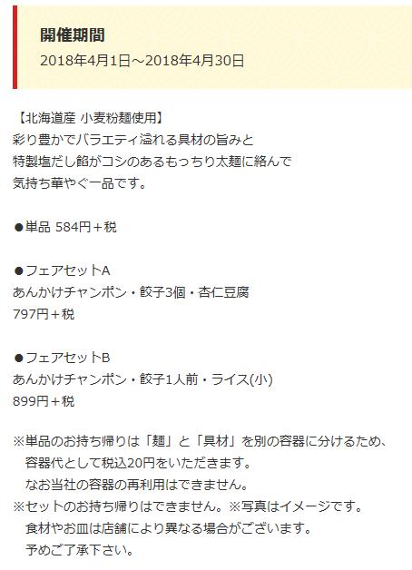 f:id:masaru-masaru-3889:20180402202318p:plain