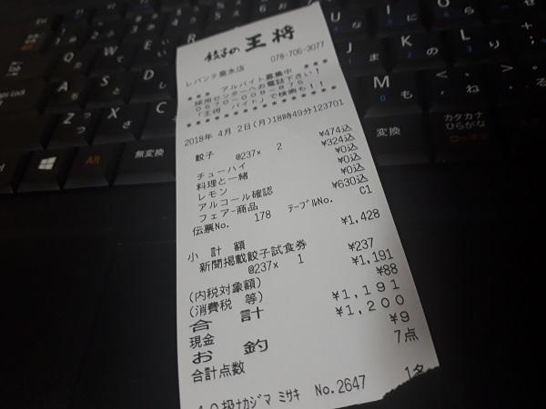 f:id:masaru-masaru-3889:20180402213200j:plain