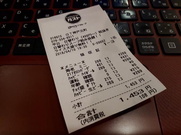 f:id:masaru-masaru-3889:20180410204156j:plain