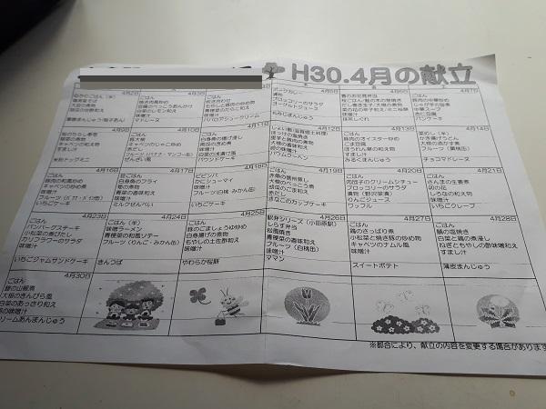 f:id:masaru-masaru-3889:20180413143422j:plain