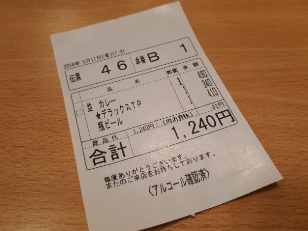 f:id:masaru-masaru-3889:20180511214202p:plain