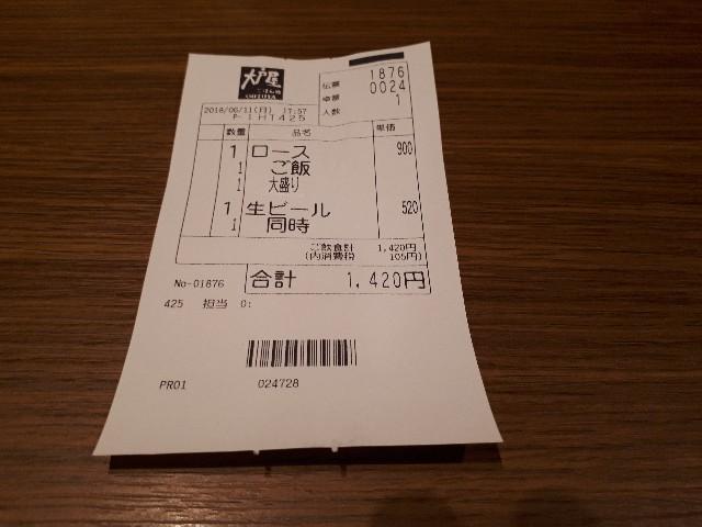 f:id:masaru-masaru-3889:20180611201923j:image