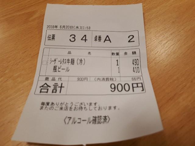f:id:masaru-masaru-3889:20180620130440j:image