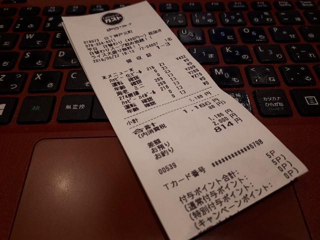 f:id:masaru-masaru-3889:20180622194348j:image