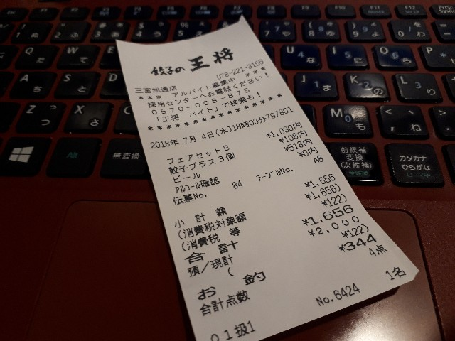 f:id:masaru-masaru-3889:20180704191129j:image