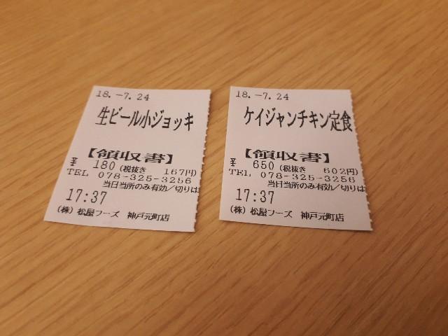 f:id:masaru-masaru-3889:20180724181145j:image