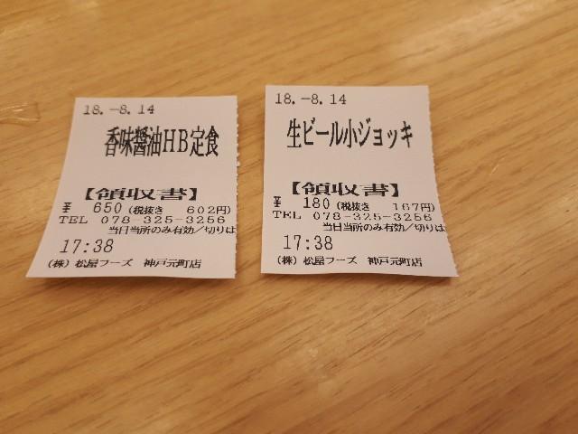 f:id:masaru-masaru-3889:20180814182733j:image