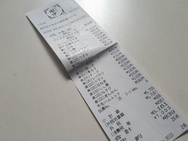 f:id:masaru-masaru-3889:20180822151659j:image