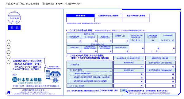 f:id:masaru-masaru-3889:20180902151147p:plain